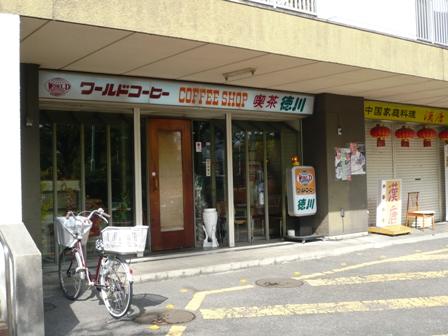 喫茶徳川:外観2