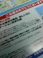 20100923横浜バスツアー