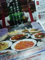 20100923横浜バスツアー0