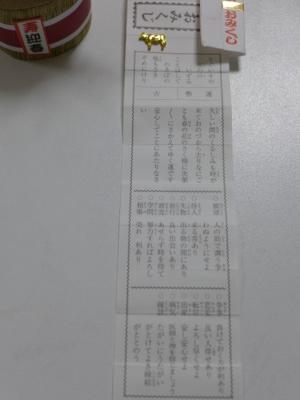 blogP1080433.jpg
