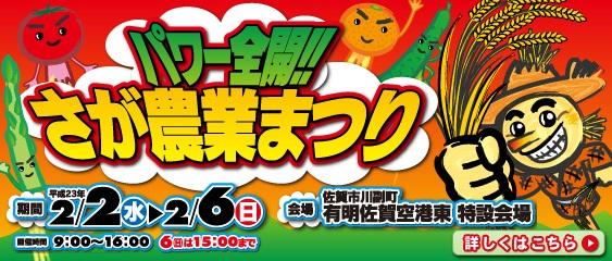 saga_nougyoumaturi.jpg