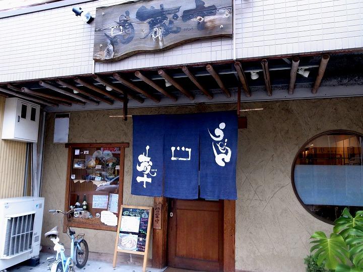 蔵十鍋焼き