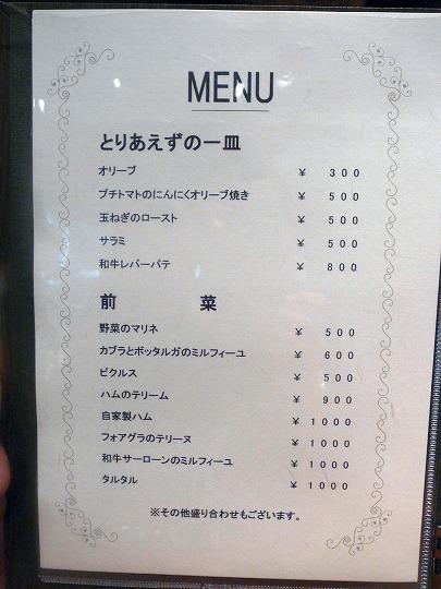 ビストロ堂島精肉店
