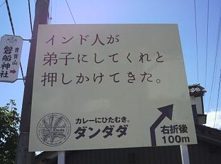 20100805_dandada.jpg