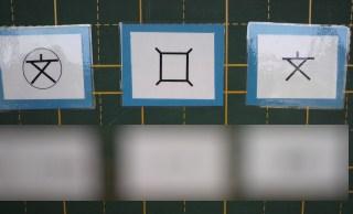 20110425_kigou.jpg