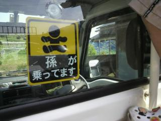 20110514_mago.jpg