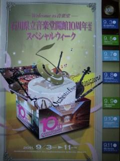 20110903_ongakudo.jpg