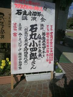 20111112_isimaru.jpg