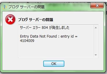 20120113_error.jpg