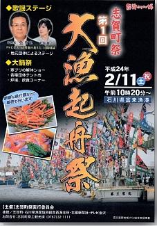 20120117_kisyuusai.jpg