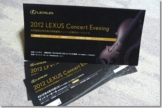 20120320_lexus.jpg