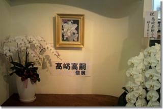 20120708_takasaki.jpg