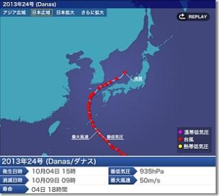 20131009_typhoon.jpg