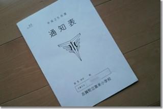 20131225_tutibo.jpg