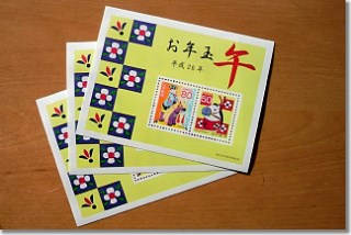 20140127_stamp.jpg