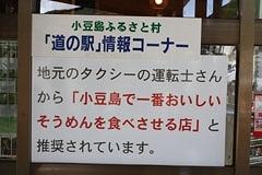 小豆島ふるさと村7