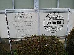 瀬戸ゲイ粟島16[漂流郵便局]