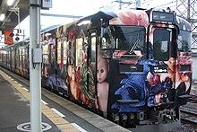 詫間駅アラーキー列車1