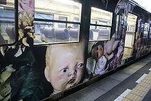 詫間駅アラーキー列車2