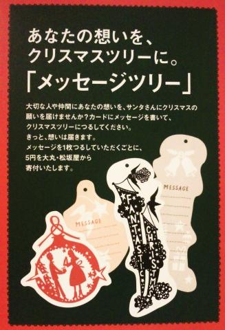 20131214-お願い事 (1)-加工
