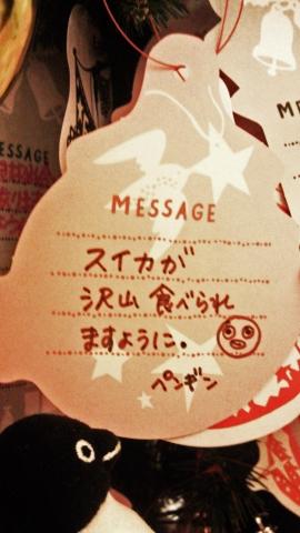 20131214-お願い事 (4)-加工