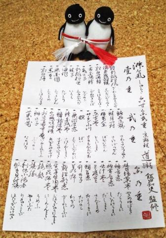 20140101-おせち (5)-加工