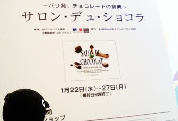 20140125-サロン・デュ・ショコラ (41)-加工
