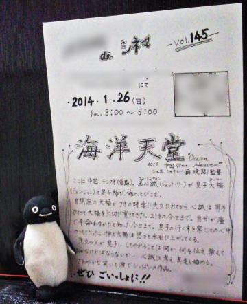 20140126-映画会 (1)-加工