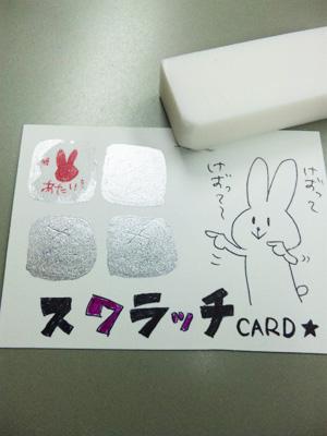 お手製スクラッチカードも作成可能。