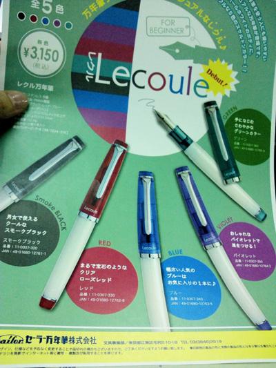 新作万年筆は、低価格ラインのかわいい「レクル」