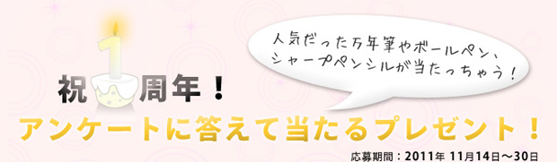 1周年記念プレゼントアンケート!