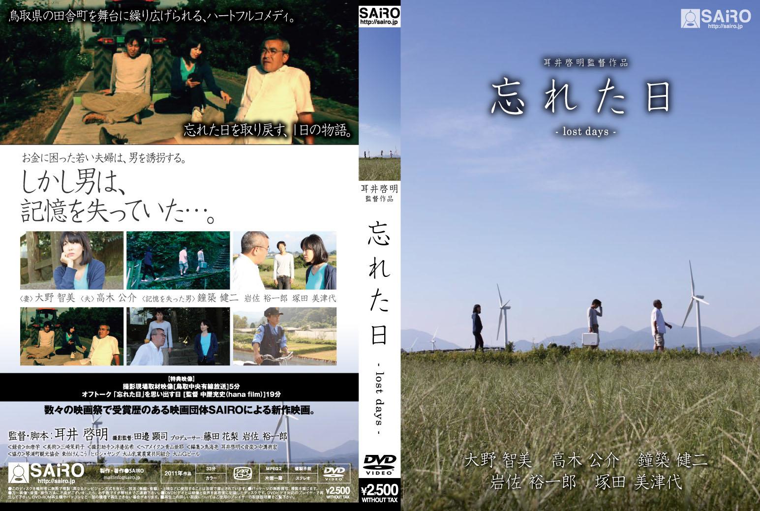 _forgotday_DVD_0414.jpg