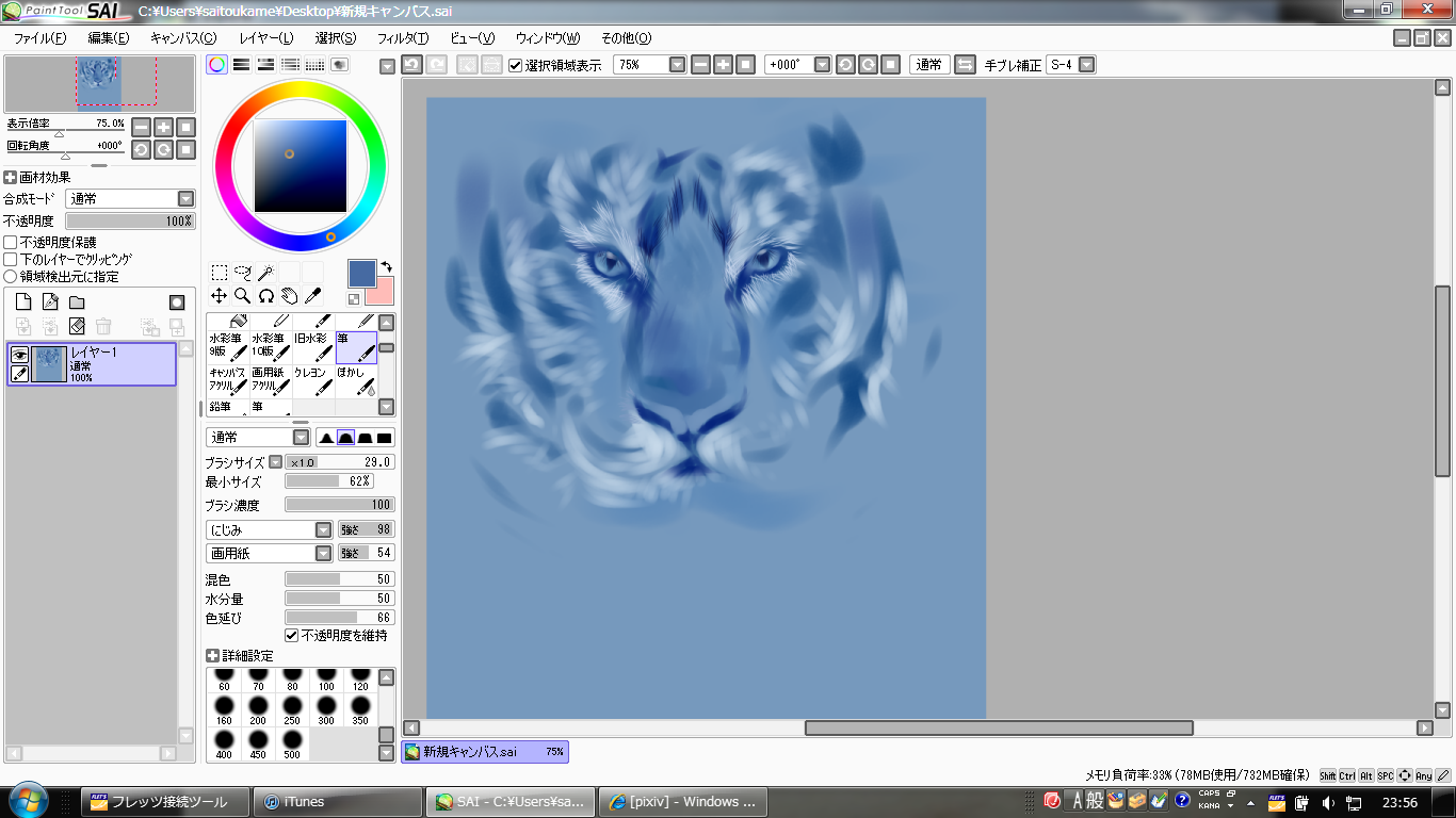 wildtiger.png