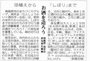 お酒を造ろう長崎新聞
