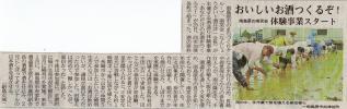 南笑会田植え 長崎新聞