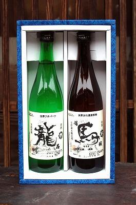龍石有馬の酒720mlギフト