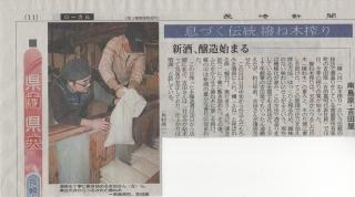 長崎新聞 H25 12 17