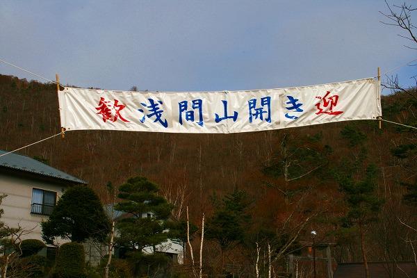2011.5.9山開き 129