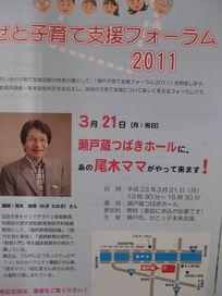 尾木ママ講演会