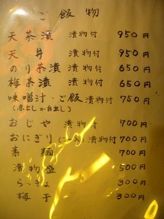 コピー ~ DSCN4044