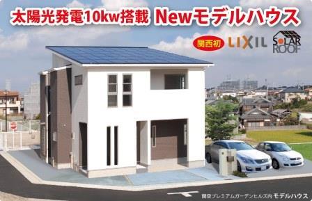 太陽光発電10Kwモデルハウス