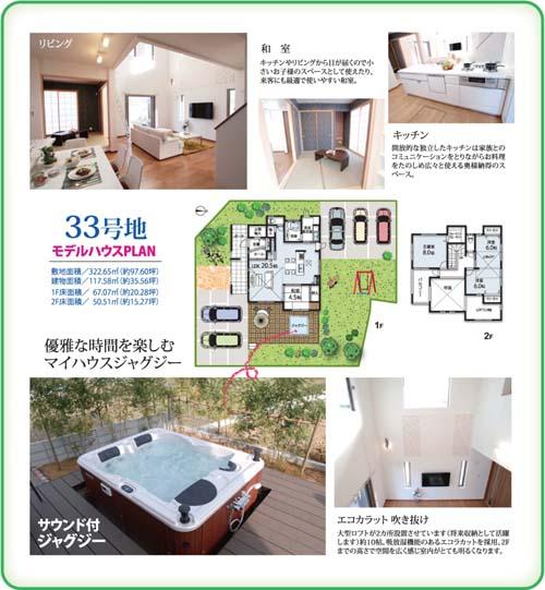 関空PGHのモデルハウス