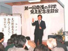 幸福の科学が困ることをひたすら書きこむブログ-発足座談会.jpg