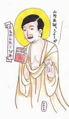 幸福の科学が困ることをひたすら書きこむブログ-ameblo_sakainichika.jpg