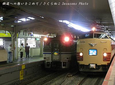はまかぜ大阪&雷鳥1p