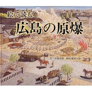 広島の原爆