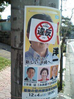 保守沖縄1