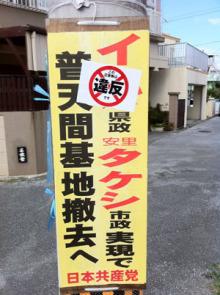 保守沖縄2