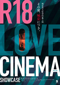 R18 LOVE CINEMA SHOWCASE VOL.8