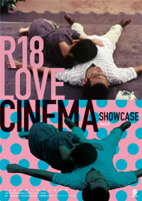 R18 LOVE CINEMA SHOWCASE VOL.7